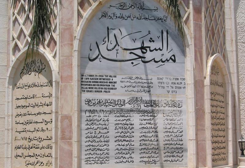 Kafr Qasim Memorial