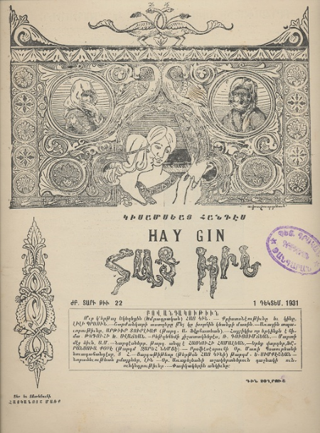 Hay Gin cover page